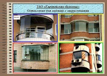 """Зао """"европейские балконы"""" - официальный сайт :: наши работы."""